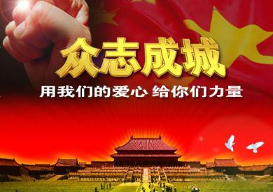 上海户外救援队紧急募集物资