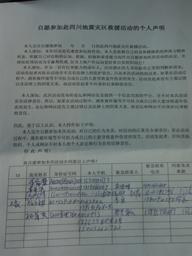上海驴友机场集合赴川救援(图)