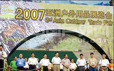 2007亚洲户外展开幕式