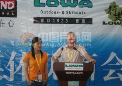 LOWA行走中国媒体见面会