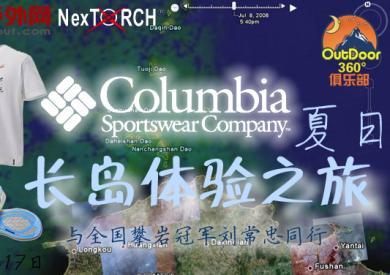 """8月中国户外网""""长岛Columbia免费体验之旅"""""""