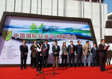 中国国际马业马术展览会往年回顾