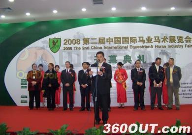 中国马业马术展今日北京开幕