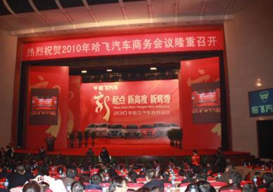 2010年哈飞汽车商务会议在哈尔滨隆重召开