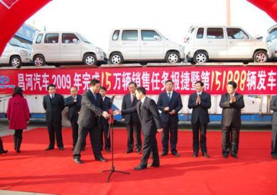 三年复兴首战告捷 昌河年销售突破15万辆