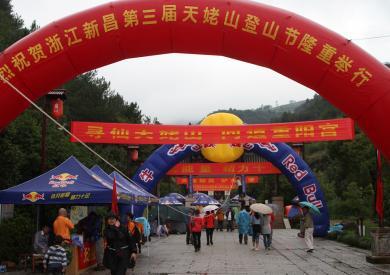 中国(新昌)第三届天姥山登山节组图