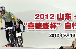 """2012山东泰山""""喜德盛杯""""自行车登顶赛9月开赛"""
