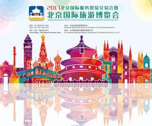 2017北京国际旅游博览会将于6月16举行