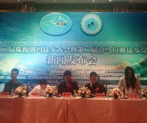 珠峰大本营徒步大会将于七月底启动