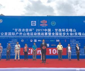 中国甘孜环贡嘎山百公里国际户外山地运动挑战赛启幕