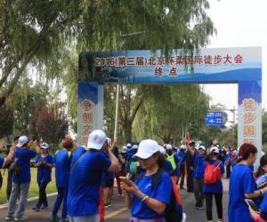 2017北京怀柔国际徒步大会9月下旬将在雁栖湖举办