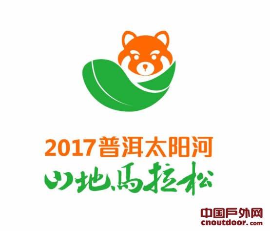 """2017""""最萌""""马拉松报名火热 首块小熊猫奖牌受青睐"""