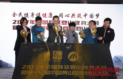 黄山国际登山大会将于11月11日-12日举行