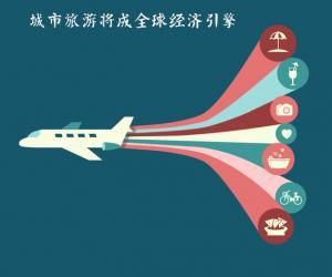 城市旅游将成全球经济引擎