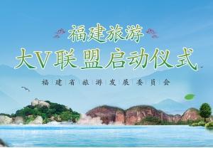 """""""清新福建""""大V联盟在京正式启动"""