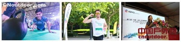 ISPO Shanghai 2018,催化健身 跑步 户外 水上运动聚合效应