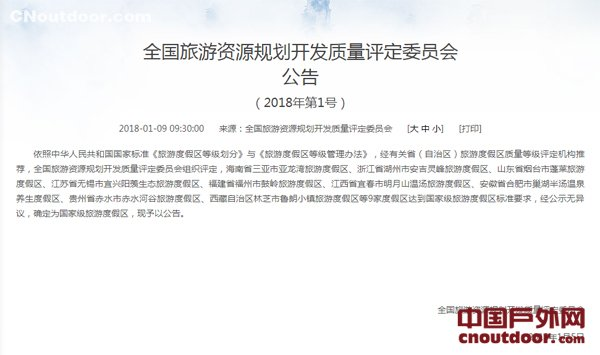 黑龙江亚布力落选国家级旅游度假区