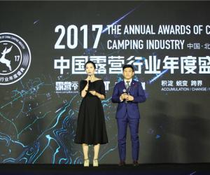2017中国露营行业年度盛典在京召开