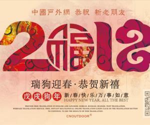 中国户外网狗年春节放假通知