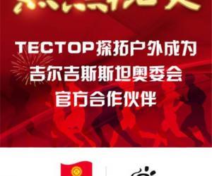 携手奥运 迈向国际│TECTOP探拓户外签约吉尔吉斯斯坦奥委会