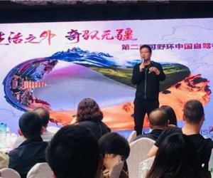 可野助力2018中国·青岛自驾游高峰论坛成功举办