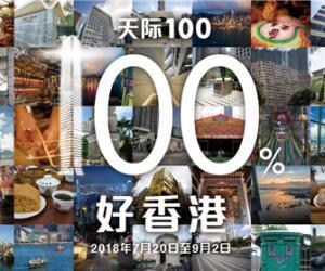 暑期伴您高空漫游香港  感受100%香港情怀