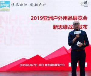 2019亚洲户外用品展将于6月27-30日在南京开展