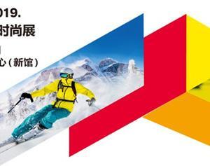 ISPO Beijing 2019.亚洲运动用品展将于明年1月在北京举行
