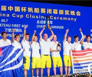 第十二届中国杯帆船赛圆满收官落幕