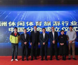 """""""跨界融合 领创未来"""" 亚洲休闲户外产业高峰论坛开启"""