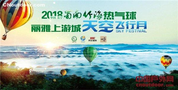 2018中国·长宁蜀南竹海热气球天空飞行月活动落幕