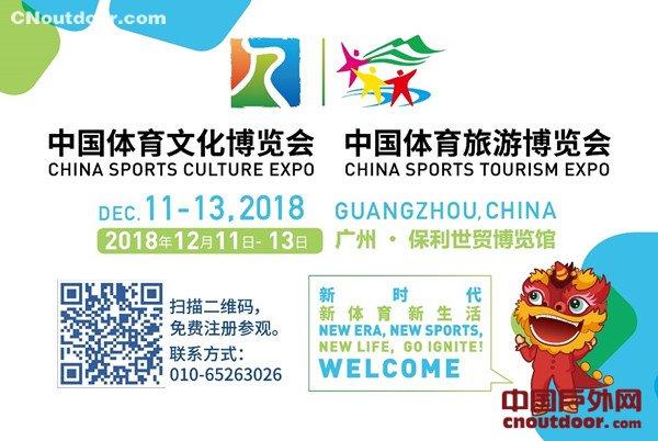2018中国体育文化、旅游博览会 国际化专业化程度再