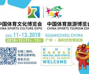 2018中国体育文化、旅游博览会 国际化专业化程度再升级