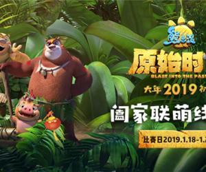 """1月18日悦跑圈要搞事情! """"熊出没""""阖家联萌线上跑将开启"""