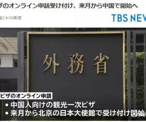 日本:中国游客5月起可在线办理赴日旅游签证