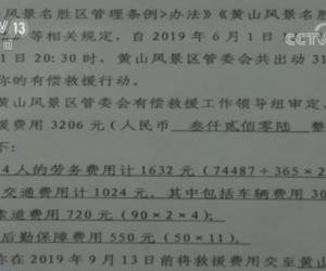 黄山景区首例有偿救援:驴友为任性埋单3206元