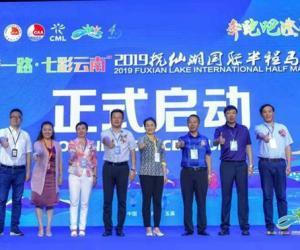 9月15日抚仙湖国际半程马拉松赛邀你一起奔跑山水澄江