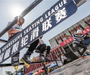 2019中国极限轮滑联赛·濮阳站圆满落幕