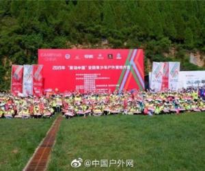 """2019年""""营动中国""""全国青少年户外营地大会在登封开营"""