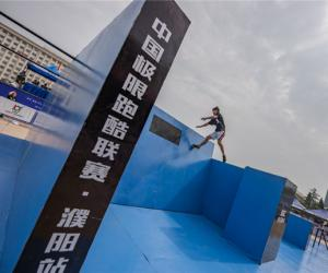 2019中国极限跑酷联赛·濮阳站拉开序幕
