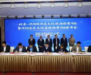 北京——沈阳经济区文化旅游招商会在京举行