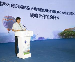 体育总局航管中心与北京世园公司战略合作仪式在京举行