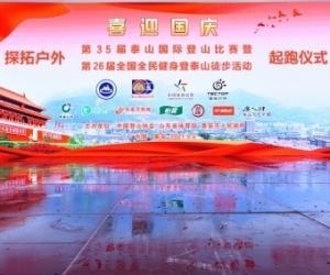 探拓杯泰山国际登山赛  打造国际化户外运动赛事